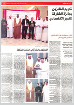 Albayan Newspaper